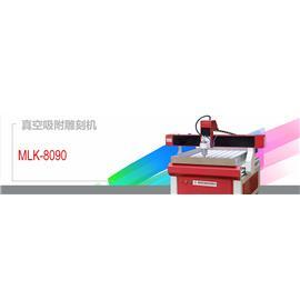 MLK-8090/6090/1212 水铣雕刻机 自动缝纫机 电脑花样机