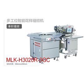 MLK-H3020R-3GC 多工位智能花样缝纫机  电脑花样机 电脑针车