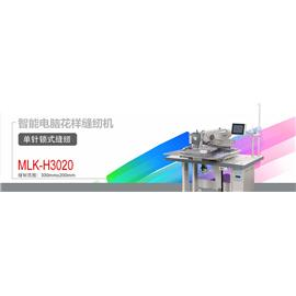 MLK-H3020 智能电脑花样缝纫机 电脑花样机 自动缝纫机