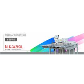 MLK-342HXL智能电脑花样缝纫机 电脑针车 自动缝纫机