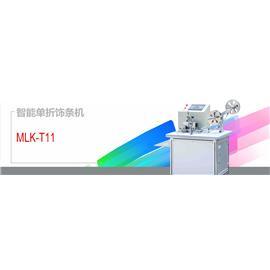 MLK-T11智能单折饰条机 电脑花样机 自动折边机