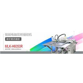 MLK-H6050R 智能电脑花样机 智能花样缝纫机  自动缝纫机