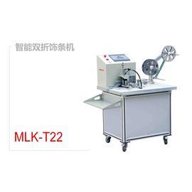MLK-T22智能双折饰条机 自动缝纫机 电脑花样机