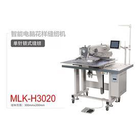 MLK-H3020 智能电脑花样缝纫机  电脑针车 电脑花样机