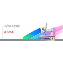 MLK-850S 热气缝合密封机(鞋用防水设备)智能花样缝纫机 电脑针车