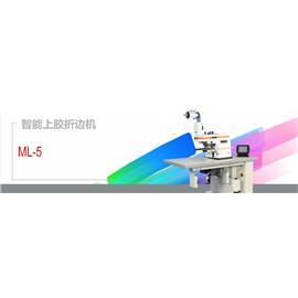 ML-5 智能上胶折边机 自动折边机 电脑花样机