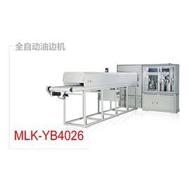 MLK-YB4026 全自动油边机 视觉识别喷胶机  智能花样缝纫机