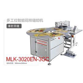 MLK-3020EN-3GC 多工位智能花样缝纫机  自动缝纫机 电脑花样机