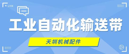 天圳机械配件  无缝硅胶带、活络带;专业制造,更高品质!
