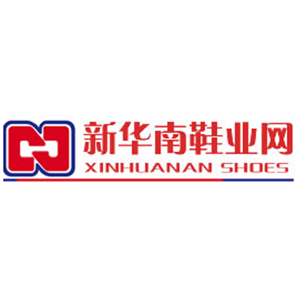 广州新华南鞋业城