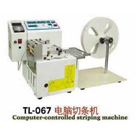 TL-067电脑切条机