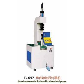 TL-017半自动油压钉跟机