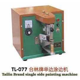 TL-077台林牌单边涂边机