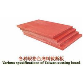 各种规格台湾料裁断板