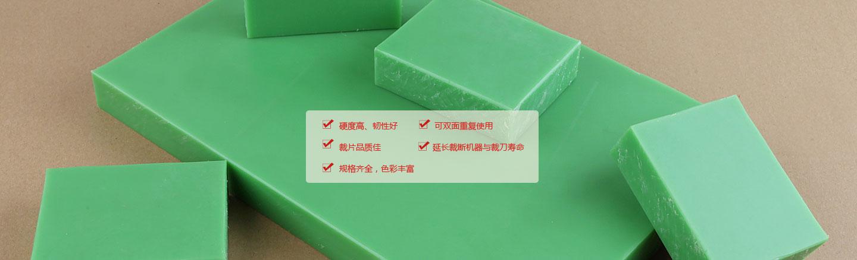 裁断胶板|白色PP斩板|冲床胶板|啤机板|斩板