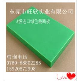 鞋材及制衣厂常用冲床垫板