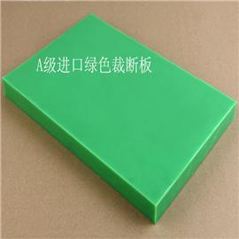 A级进口绿色裁断板 旺欣实业 硬度高 可以双面使用 厂家直销 质量保证 欢迎订购
