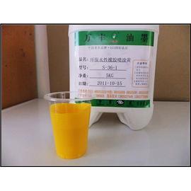 万丰 环保型鞋底材-环保型水性利发国际娱乐网页版喷涂黄S-36-1