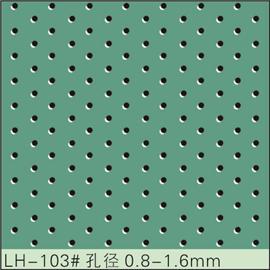 LH-103#孔径0.8-1.6mm 冲孔加工 鞋面冲孔 皮料冲孔