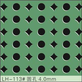 LH-113#圆孔4.0mm 冲孔加工 鞋面冲孔 皮料冲孔