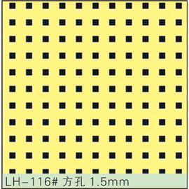 LH-116#方孔1.5mm 冲孔加工 鞋面冲孔 皮料冲孔