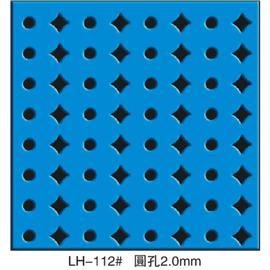 LH-112#冲孔加工图片