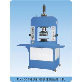 油压烙印压花纹机