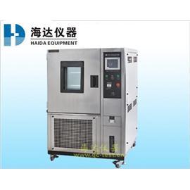 可程式恒温恒湿试验机HD-150T海达仪器厂家直销 提供一年质保  近区域免费送货上门 性能卓越 质量上乘 安全可靠