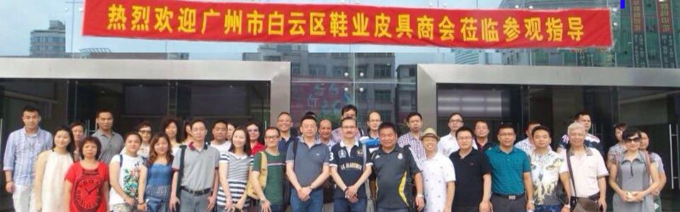 东莞市鞋材行业协会