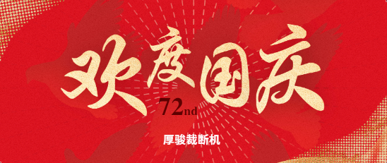 喜迎国庆,欢度佳节,东莞市厚骏科技有限公司祝您节日快乐!