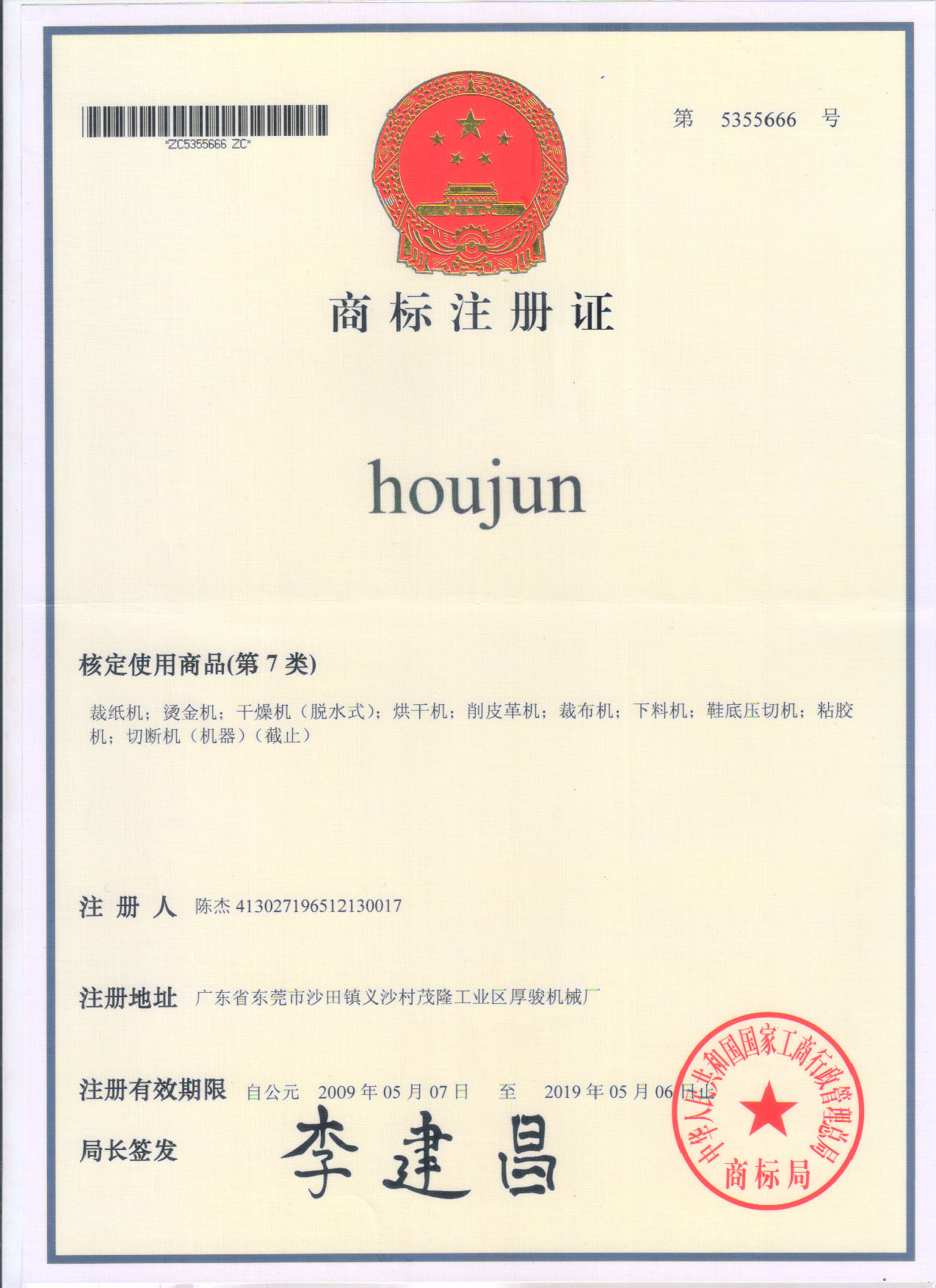 Enterprise certificate