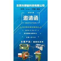 欢迎参观2018年11月15日-17日郑州国际鞋机鞋材展览会!!!!1