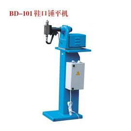 BD-101 鞋口锤平机