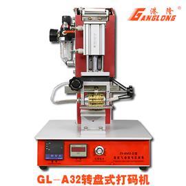 转盘式打码机港隆牌GL-A32