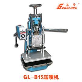 压唛机港隆牌GL-B15
