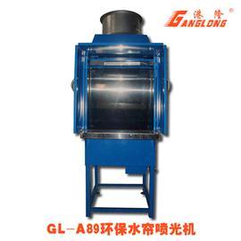 环保水帘喷光机港隆牌GL-A89
