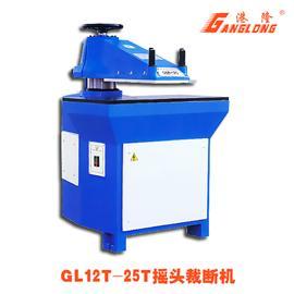 摇头裁断机港隆牌GL12T-25T