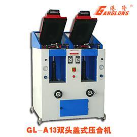 双头盖式压合机港隆牌GL-A13