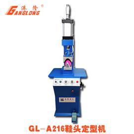 鞋头定型机港隆牌GL-A216