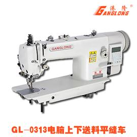 电脑上下送料平缝车港隆牌GL-0313