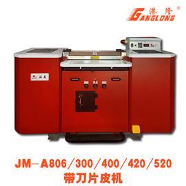 带刀片皮机港隆牌JM-A806/300/400/420/520