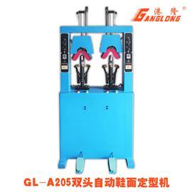 双头自动鞋面定型机港隆牌GL-A205