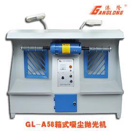 箱式吸尘抛光机港隆牌GL-A58
