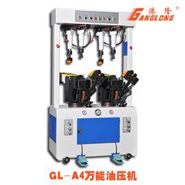 万能油压机港隆牌GL-A4