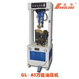 万能油压机港隆牌GL-A5