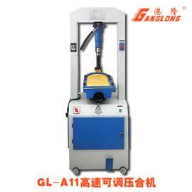 高速可调压合机港隆牌GL-A11