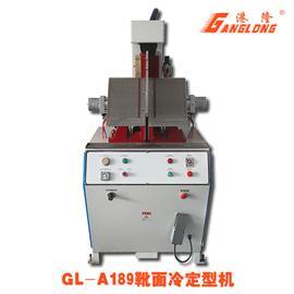 靴面冷定型机港隆牌GL-A189