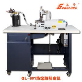 热熔胶削皮机港隆牌GL-801