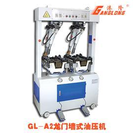 龙门墙式油压机港隆牌GL-A2