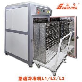 急速冷冻机港隆牌L1/2/3